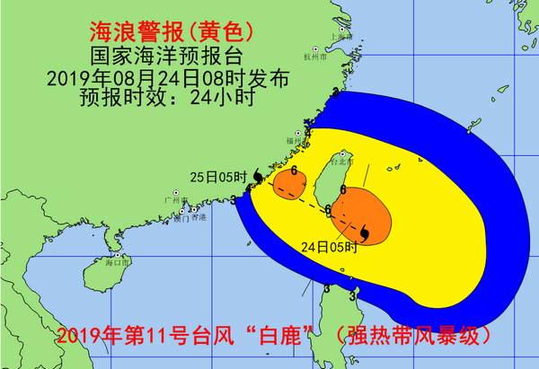 """受台风""""白鹿""""影响 国家海洋预报台发布双警报_风暴潮"""