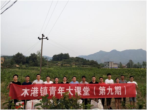 """阳新新闻:木港镇举办第九期""""青年大课堂""""活动"""
