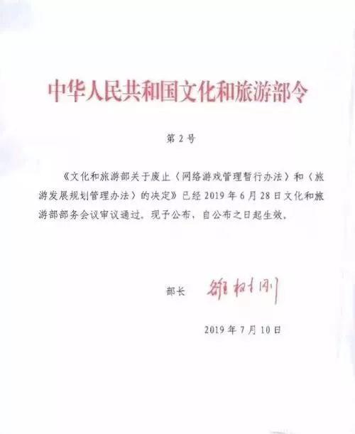 文旅部不再承担网络游戏管理职责,独家解析中国游戏产业监管史