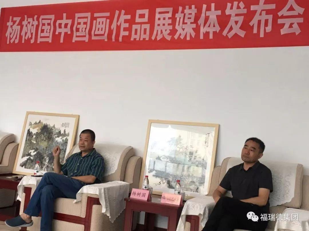 """【展讯】""""杨树国中国画作品展""""媒体发布会在福瑞德艺术馆举行"""