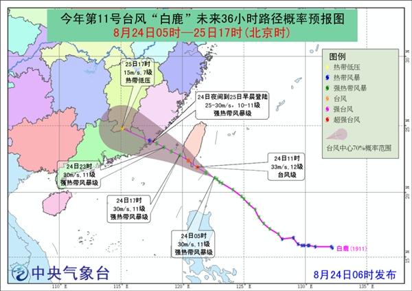 """""""白鹿""""将在福建漳州到广东汕尾一带登陆!广东挂42个台风预警"""