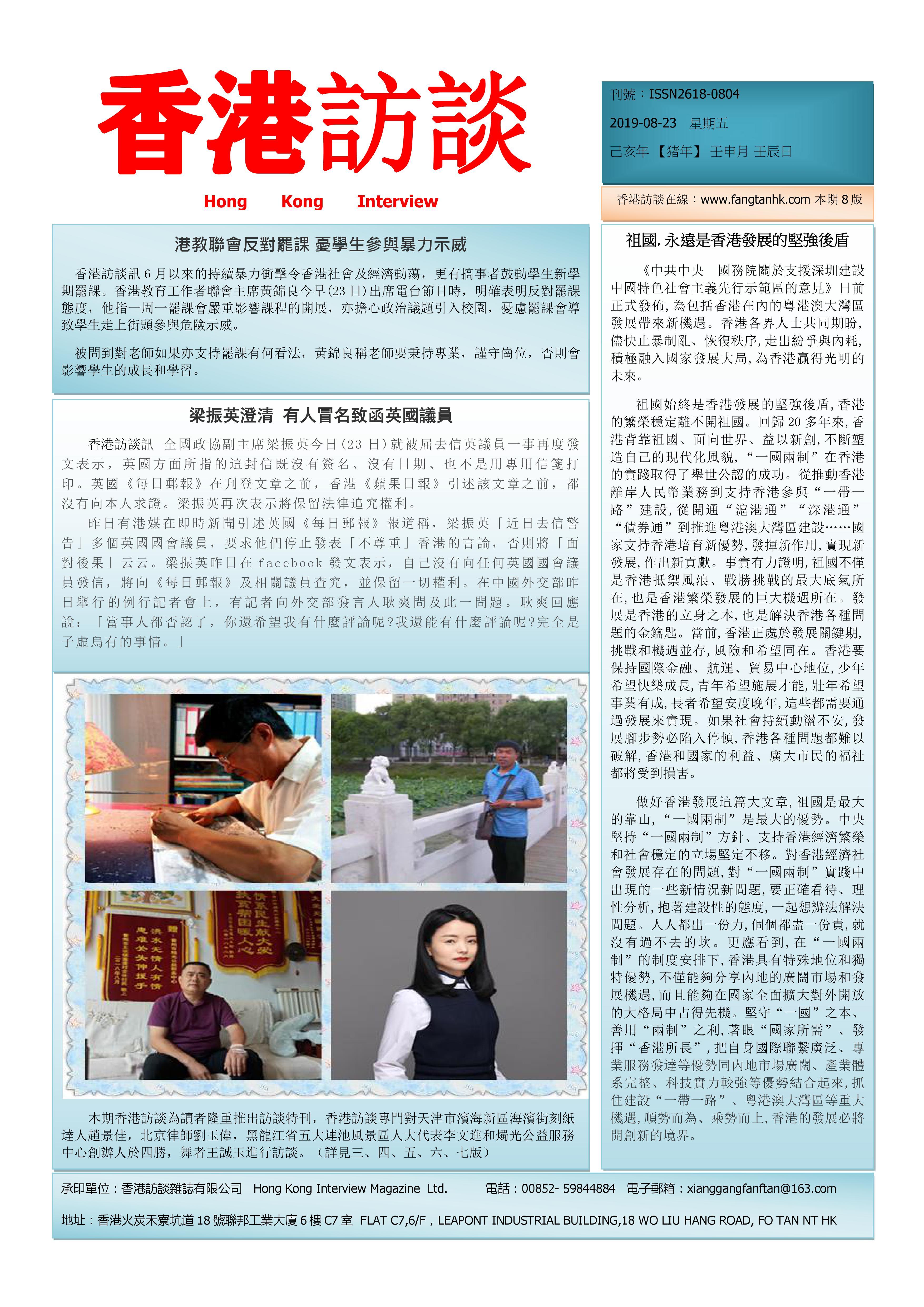 香港访谈雑志社访谈特刊 2019年8月23日出版