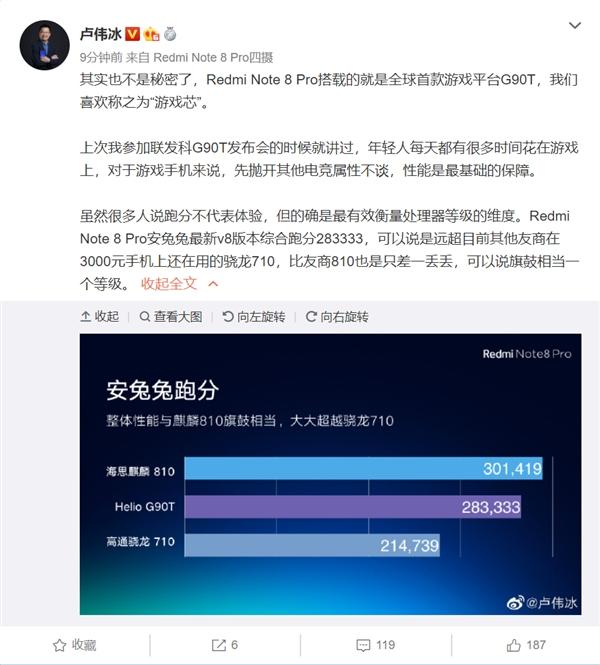 红米Note 8 Pro配联发科G90T 卢伟冰:超骁龙710 比肩友商810