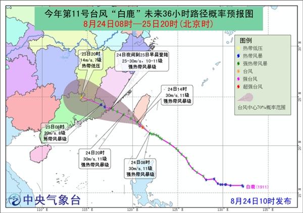 """""""白鹿""""或中午前后登陆台湾 闽粤等6省区有大雨或暴雨"""