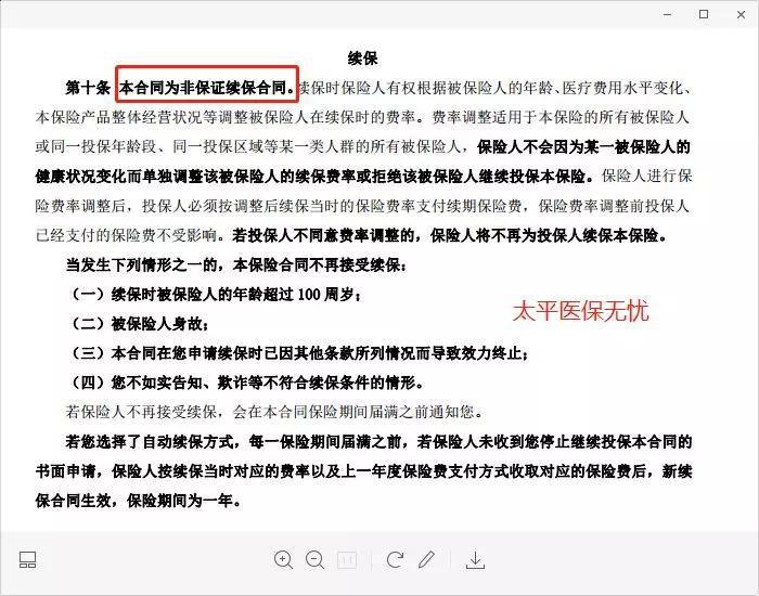 保险普及丨泰康人寿健康尊享c是保证续保么?