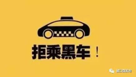 黑车哪里逃?城口万源联手出击,4台非法营运车辆已落网