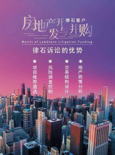 律石资本诉讼服务之九:房地产开发与并购