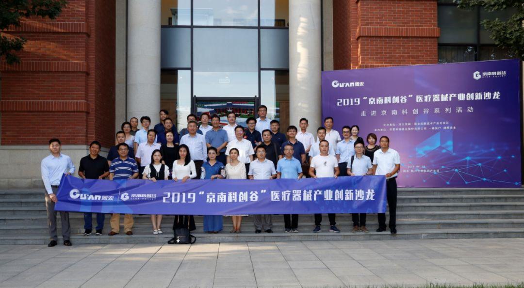 京南科创谷快讯 | 走进二沙龙圆满,喜迎两家生物技术公司落户