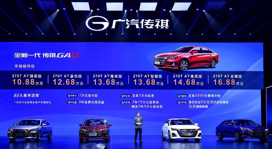 廣汽傳祺全新GA6售10.88-16.88萬元,六款配置車型如何選_搜狐汽車_搜狐網