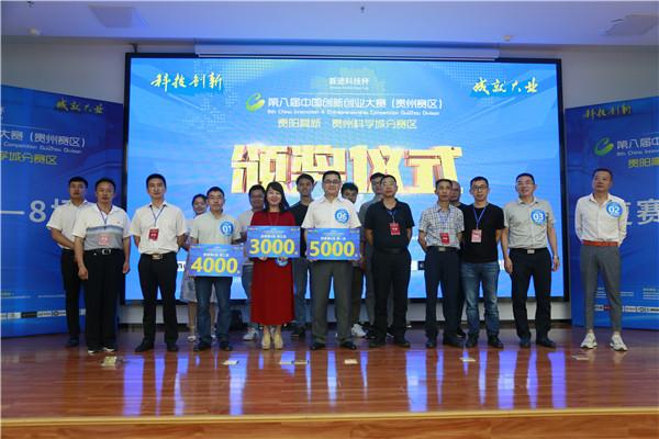 怀揣梦想 创业贵州|首途科技杯第八届中国创新创业大赛(贵州赛区)复赛第三日讯_企业