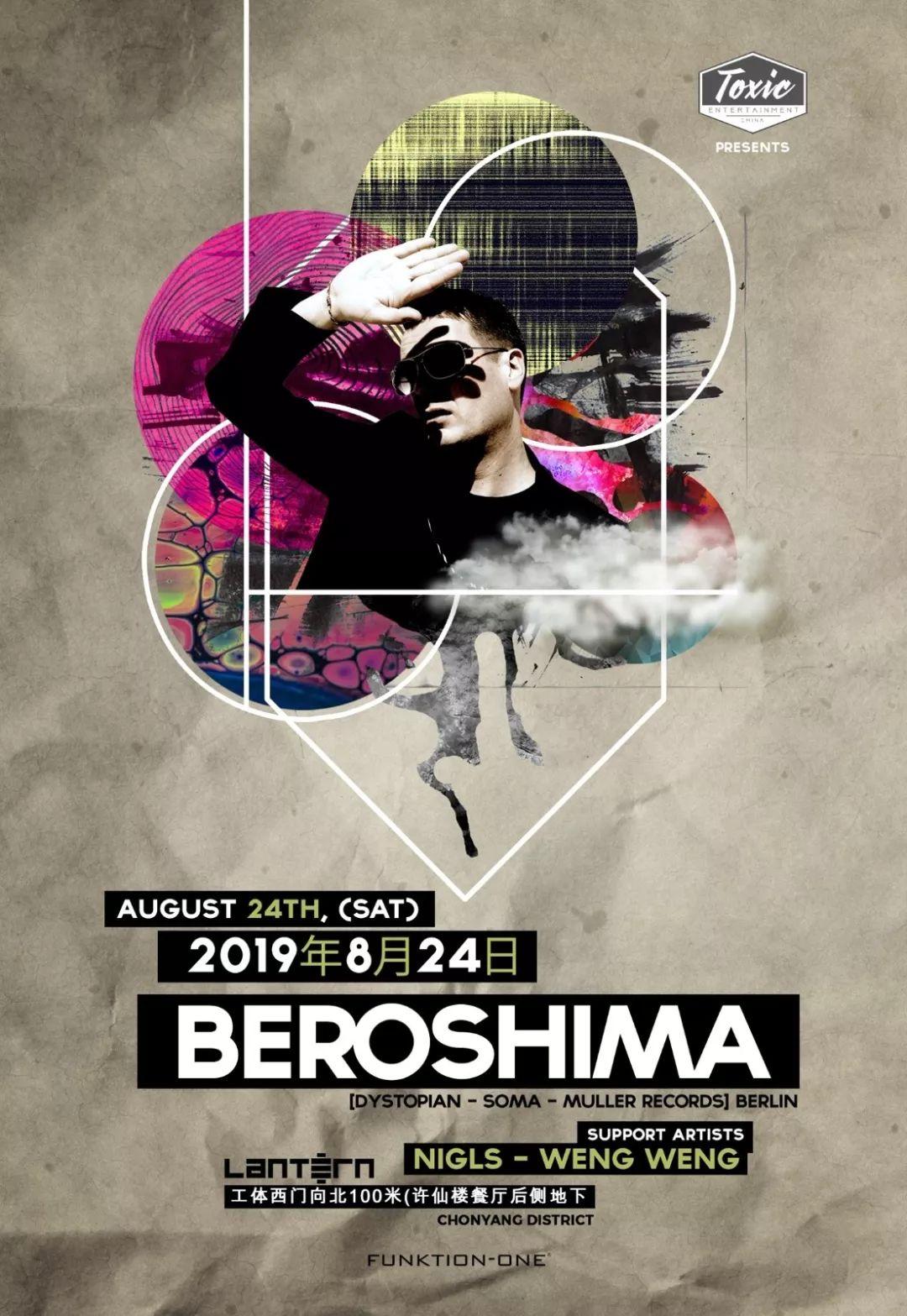 24 toxicpresents: beroshima & aurora 碰电音厂牌13周年