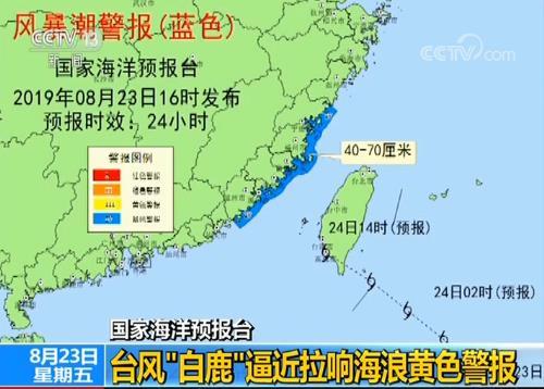 """国家海洋预报台:台风""""白鹿""""逼近 拉响海浪黄色警报"""