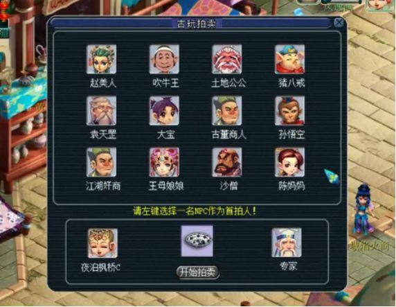 梦幻西游:古董拍卖玩法,一锤天堂,一锤地狱!玩家这波如何?
