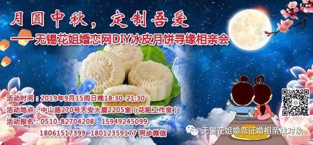 无锡相亲同城交友征婚找对象找婚介花姐婚恋网2019.8.