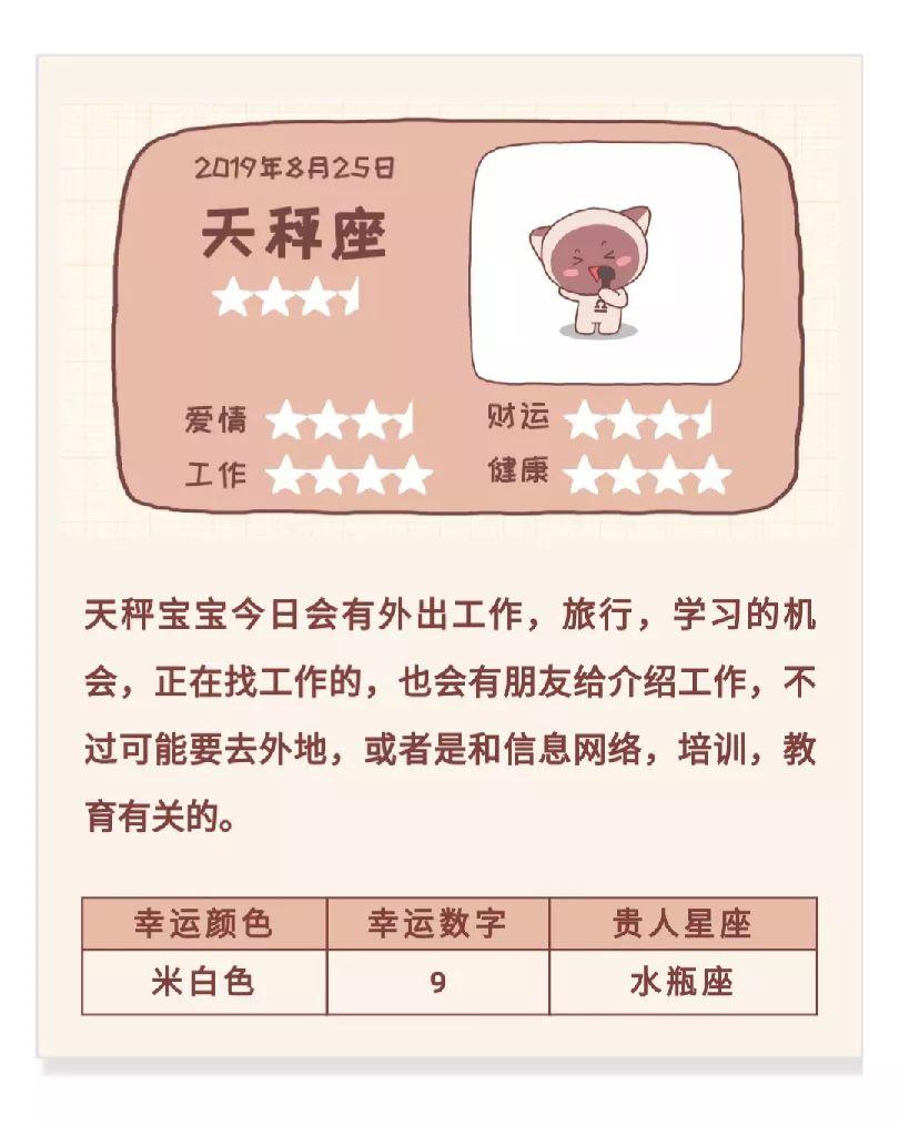 【日运】8月25日十二星座时间,与其花运势不想别人,了解讨好狮子座女生图片