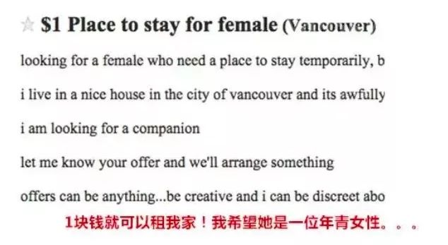 sex的世界门槛异常低的5_温哥华也有一位女记者联系了一位发布rooms-for-sex广告的房东 房东