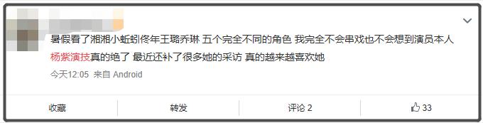 当红小花杨紫霸屏暑期档,自曝曾经无戏可演,被任贤齐夸赞太拼 作者: 来源:会火