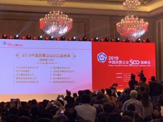 2019中国民企500强榜单出炉!国美名列前茅