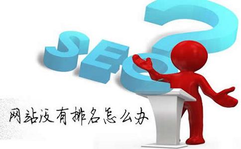 成都SEO排名让人不待见?打造百度中意的网站