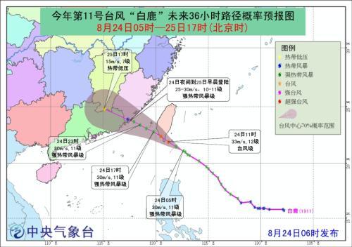"""台风""""白鹿""""将影响华南等地 西北东北有降水过程"""