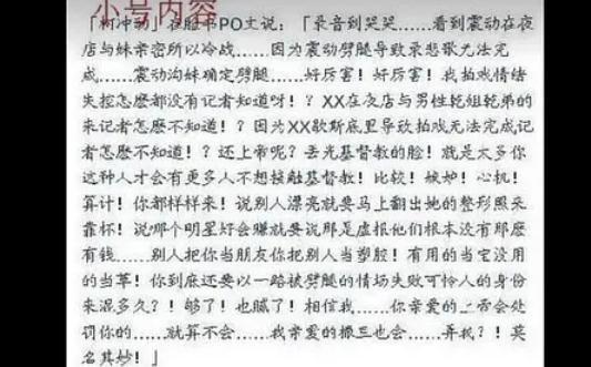 曾在分手后炮轰前女友,如今萧亚轩公布恋情,他的祝福被人质疑