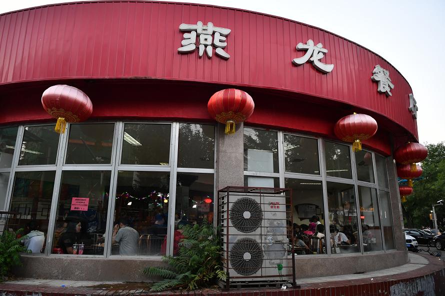 """不做外卖,晚上8点就打烊,方庄燕龙餐厅本周日""""退休""""_顾客"""