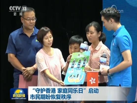 """<b>""""守护香港 家庭同乐日""""启动 香港市民期盼恢复秩序</b>"""