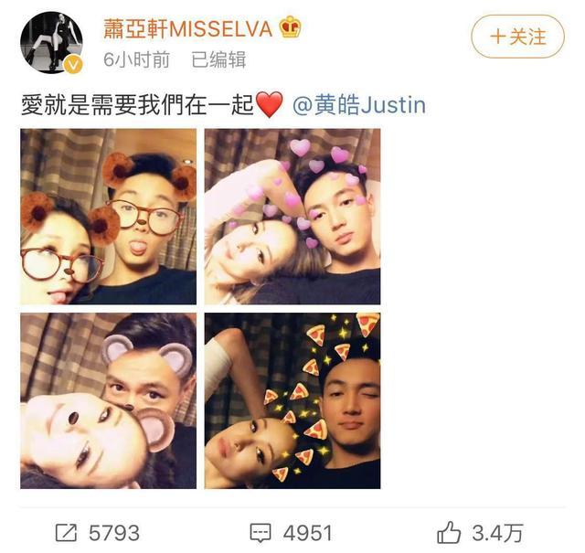 40岁萧亚轩生日公布新恋情,这位差16岁男友原是2年前被拍到的他!