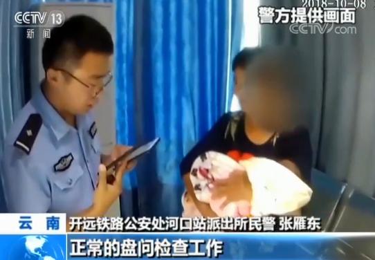 云南铁路警方破获特大跨区域拐婴案:解救8个孩子 抓30人