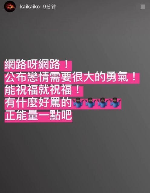 <b>萧亚轩公布恋情获前任柯震东力挺:公布需要勇气</b>