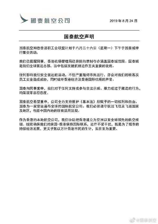 <b>针对香港职工会联盟26日集会,国泰航空:对暴力行为零容忍</b>
