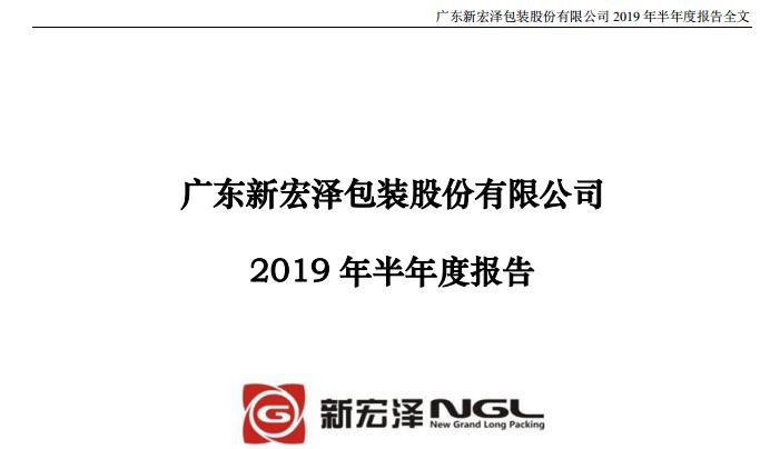 【彩盒】年中大捷!广东新宏泽包装上半年净利增长62.64%!