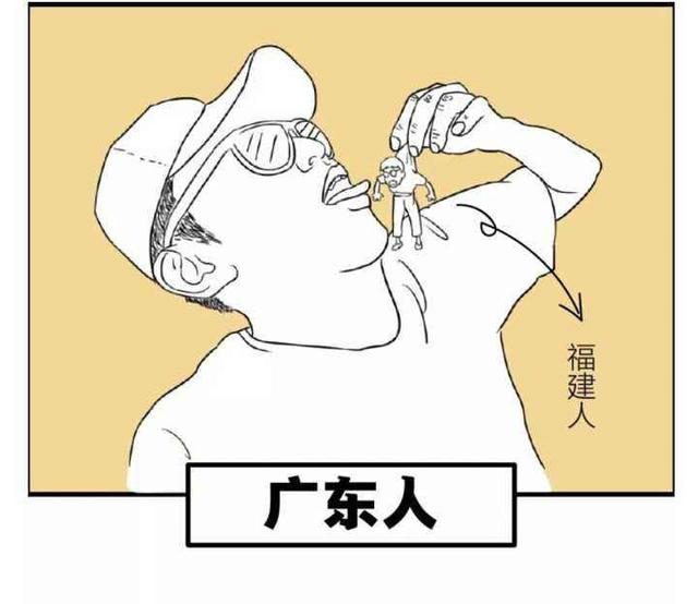 广东人吃福建人是什么梗,福建人看了瑟瑟发抖