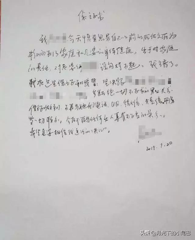 """法官在朋友圈写""""不开房保证书""""的真相_屈中亚"""