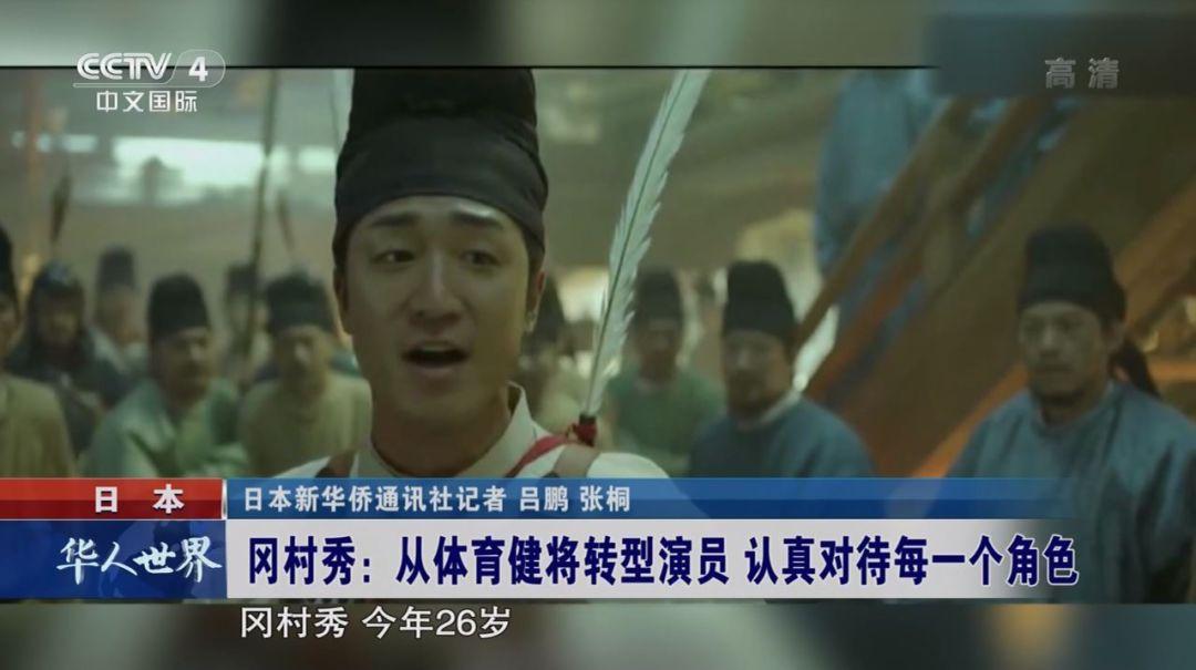 【CCTV4华人世界】冈村秀:从体育健将转型演员 认真对待每一个角色