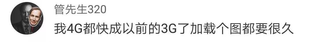 感觉4G变慢了?工信部回应了!三大运营商声称…