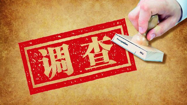 <b>揭阳市人大常委会党组成员、副主任林旭群被查</b>
