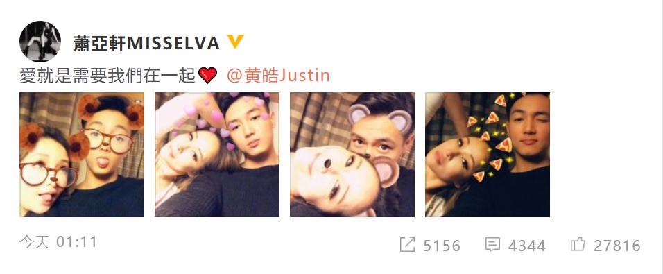 40岁萧亚轩公布恋情,男方年仅24岁,两人曾多次被拍已同居 ?