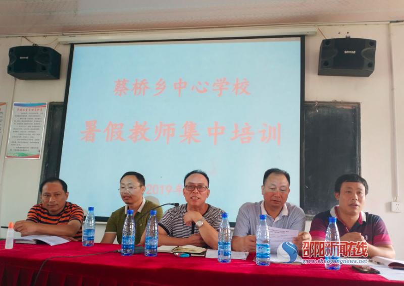 邵阳县蔡桥乡中心学校组织教师进行暑期集中培训