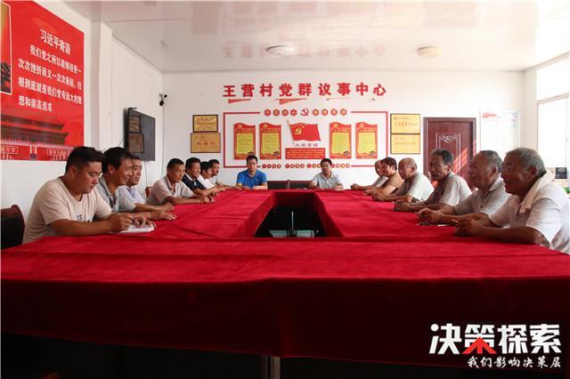 西峡县田关镇:加强基层党组织建设 发展壮大村集体经济
