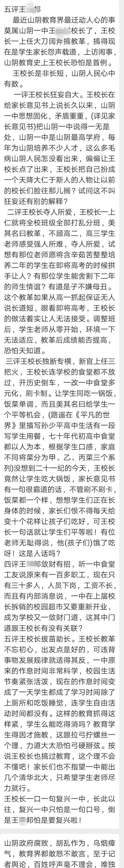 山阴一中王校长被网友编五评