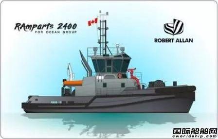 这家船舶设计公司获加拿大海军4艘拖船设计合同