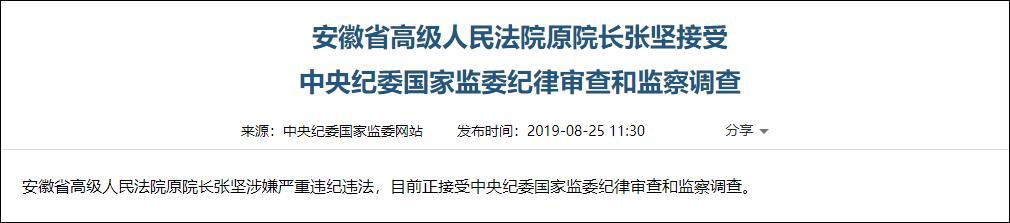 安徽省高级人民法院原院长张坚接受审查调查_中央纪委