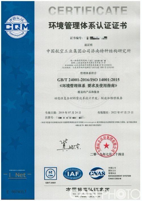 <b>特种所通过环境与职业健康安全管理体系认证</b>