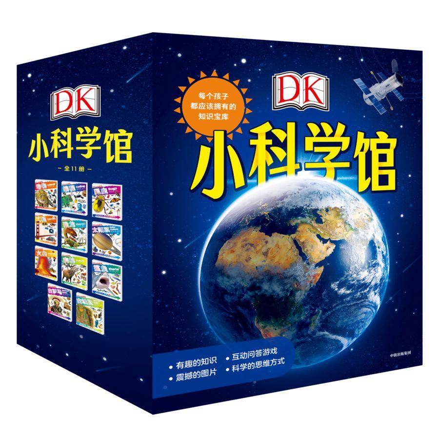 DK小科学馆:帮孩子搭建高维度科学知识架构!