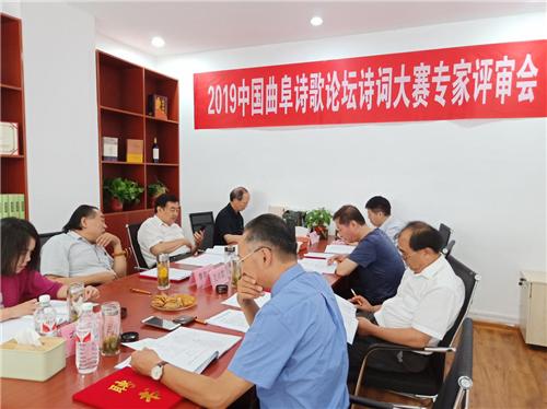 2019中国曲阜诗歌论坛诗词大赛专家评审会召开