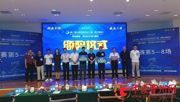 首途科技杯第八届中国创新创业大赛贵州赛区复赛科学城分赛结束