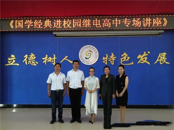 黑龙江省哈尔滨市阿城区举行国学经典进校园继电高中专场讲座