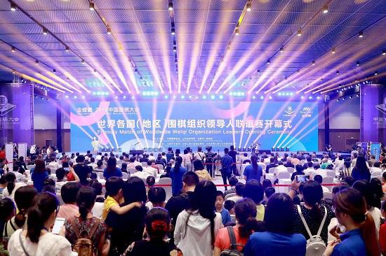 世界各国(地区)围棋组织领导人联谊赛在山东日照开幕_大会