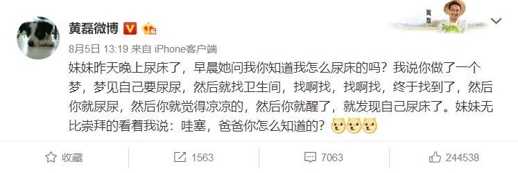 黄磊女儿尿床网友纷纷点赞:尿床后父母的态度,影响孩子的一生
